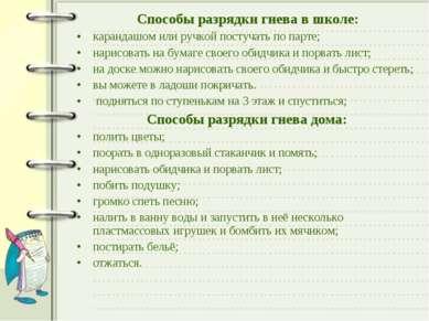 Способы разрядки гнева в школе: карандашом или ручкой постучать по парте; нар...