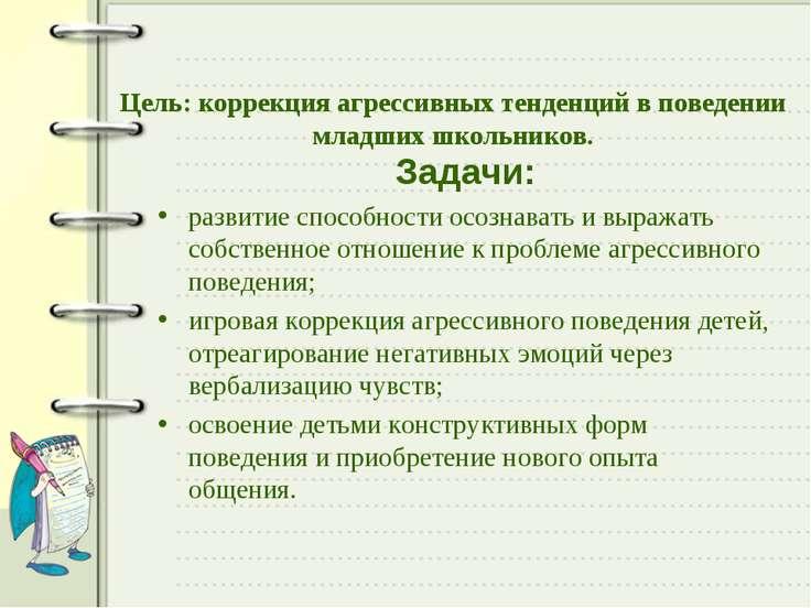 Задачи: развитие способности осознавать и выражать собственное отношение к пр...