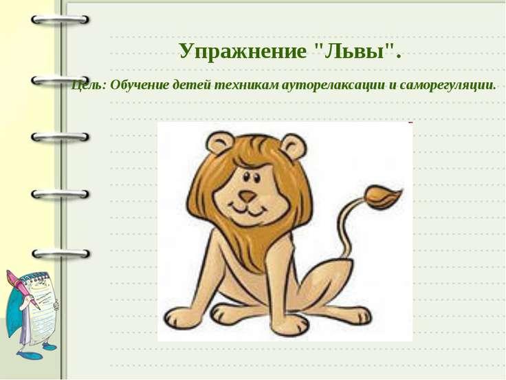 """Цель: Обучение детей техникам ауторелаксации и саморегуляции. Упражнение """"Львы""""."""
