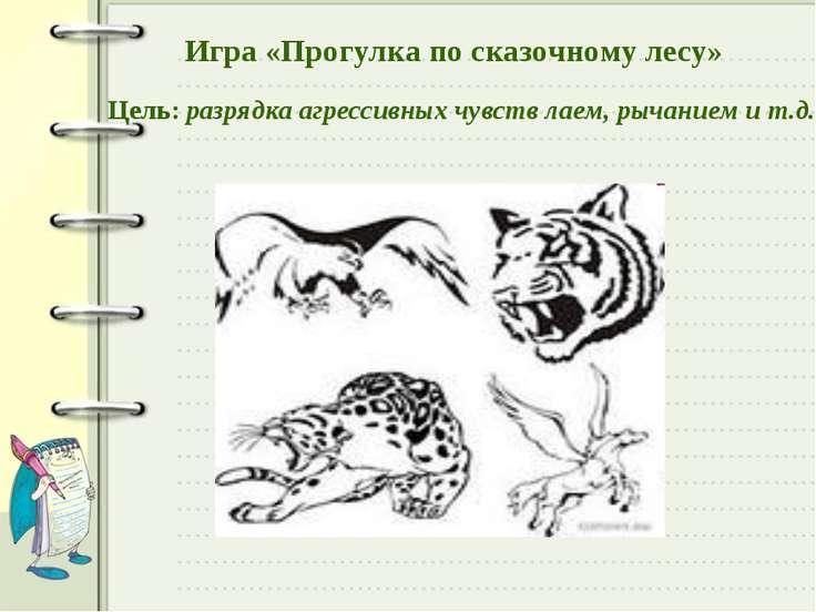Игра «Прогулка по сказочному лесу» Цель: разрядка агрессивных чувств лаем, ры...