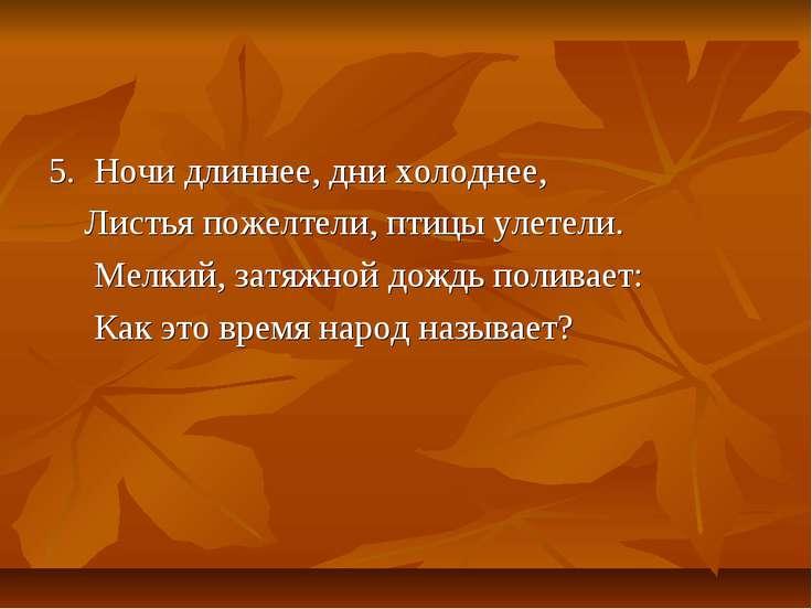 5. Ночи длиннее, дни холоднее, Листья пожелтели, птицы улетели. Мелкий, затяж...