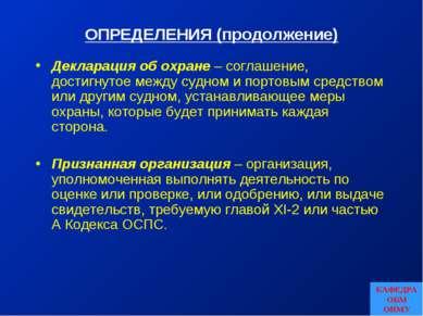 ОПРЕДЕЛЕНИЯ (продолжение) Декларация об охране – соглашение, достигнутое межд...