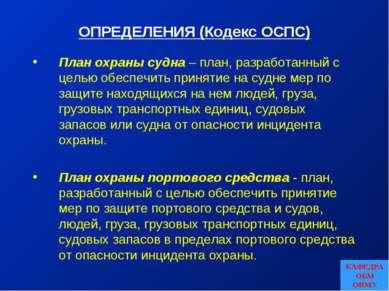 ОПРЕДЕЛЕНИЯ (Кодекс ОСПС) План охраны судна – план, разработанный с целью обе...