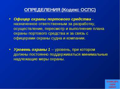 ОПРЕДЕЛЕНИЯ (Кодекс ОСПС) Офицер охраны портового средства - назначенное отве...