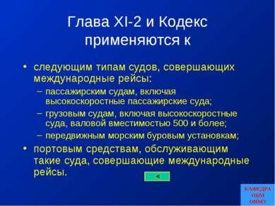 Глава XI-2 и Кодекс применяются к следующим типам судов, совершающих междунар...