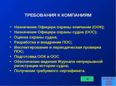 ТРЕБОВАНИЯ К КОМПАНИЯМ Назначение Офицера охраны компании (ООК); Назначение О...