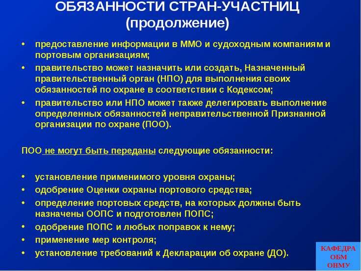 ОБЯЗАННОСТИ СТРАН-УЧАСТНИЦ (продолжение) предоставление информации в ММО и су...