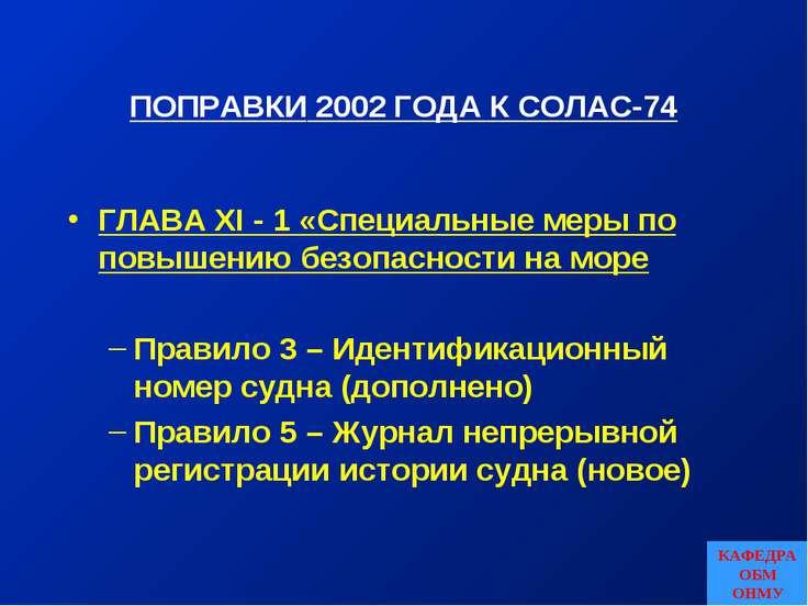 ПОПРАВКИ 2002 ГОДА К СОЛАС-74 ГЛАВА XI - 1 «Специальные меры по повышению без...