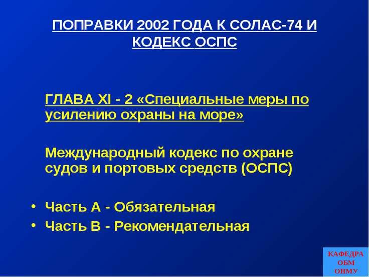ПОПРАВКИ 2002 ГОДА К СОЛАС-74 И КОДЕКС ОСПС ГЛАВА XI - 2 «Специальные меры по...