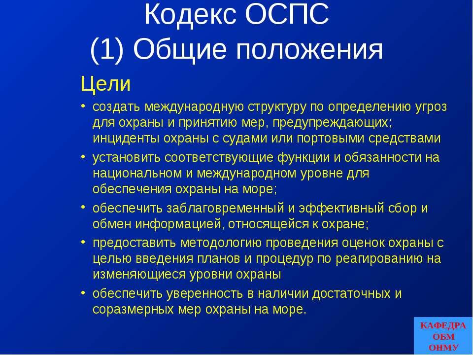 Кодекс ОСПС (1) Общие положения Цели создать международную структуру по опред...
