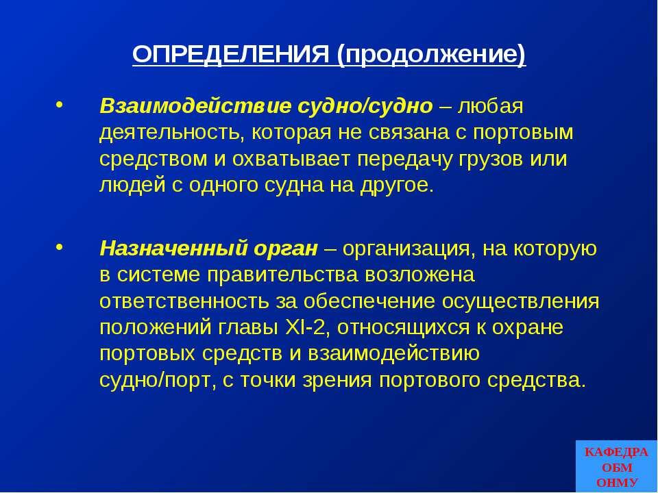 ОПРЕДЕЛЕНИЯ (продолжение) Взаимодействие судно/судно – любая деятельность, ко...