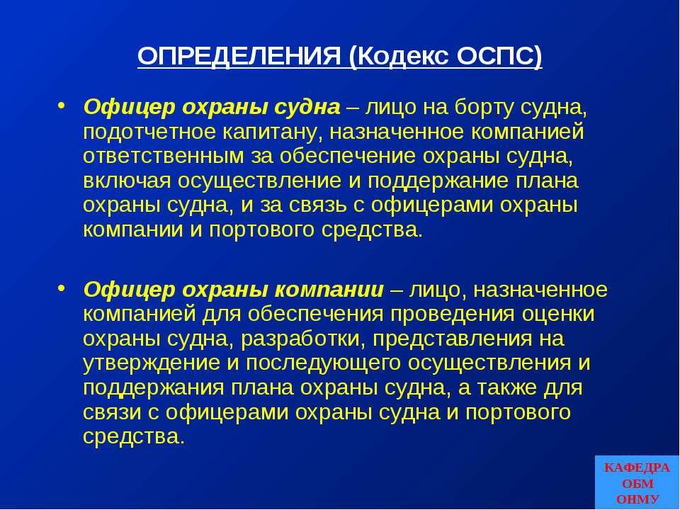 ОПРЕДЕЛЕНИЯ (Кодекс ОСПС) Офицер охраны судна – лицо на борту судна, подотчет...