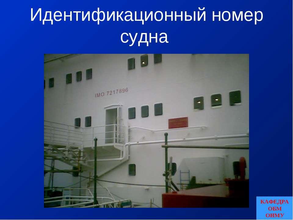 Идентификационный номер судна КАФЕДРА ОБМ ОНМУ