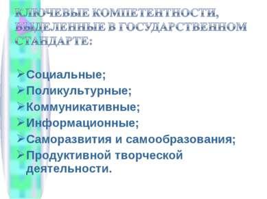 Социальные; Поликультурные; Коммуникативные; Информационные; Саморазвития и с...