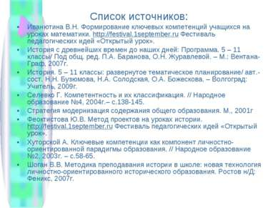 Список источников: Иванютина В.Н. Формирование ключевых компетенций учащихся ...