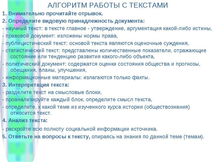 АЛГОРИТМ РАБОТЫ С ТЕКСТАМИ 1. Внимательно прочитайте отрывок. 2. Определите в...