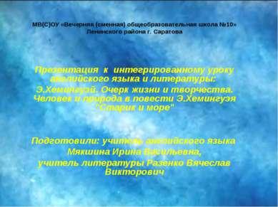 МВ(С)ОУ «Вечерняя (сменная) общеобразовательная школа №10» Ленинского района ...