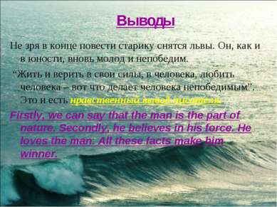 Выводы Не зря в конце повести старику снятся львы. Он, как и в юности, вновь ...