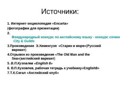 Источники: 1. Интернет-энциклопедия «Encarta» (фотографии для презентации) 2....