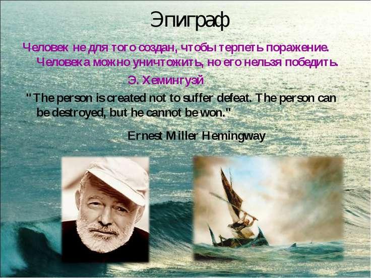 Эпиграф Человек не для того создан, чтобы терпеть поражение. Человека можно у...