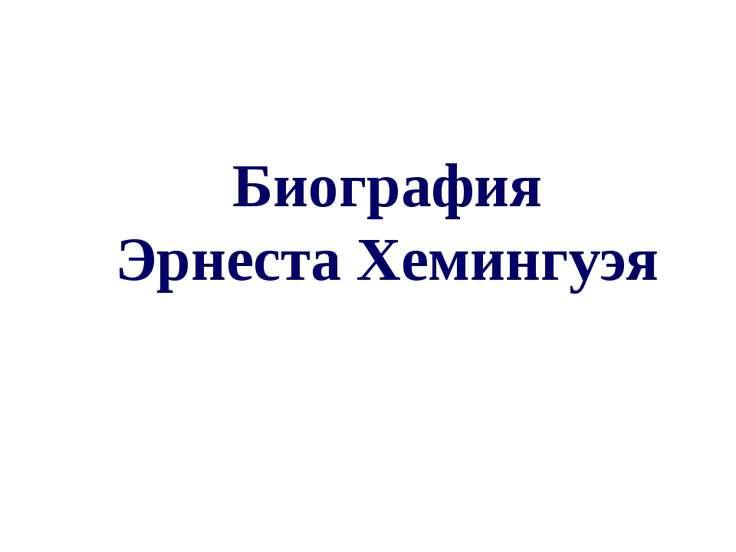 Биография Эрнеста Хемингуэя