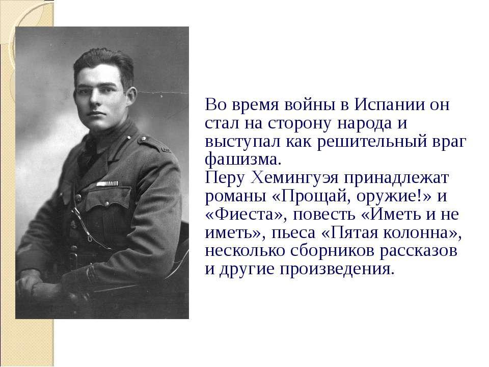 Во время войны в Испании он стал на сторону народа и выступал как решительный...