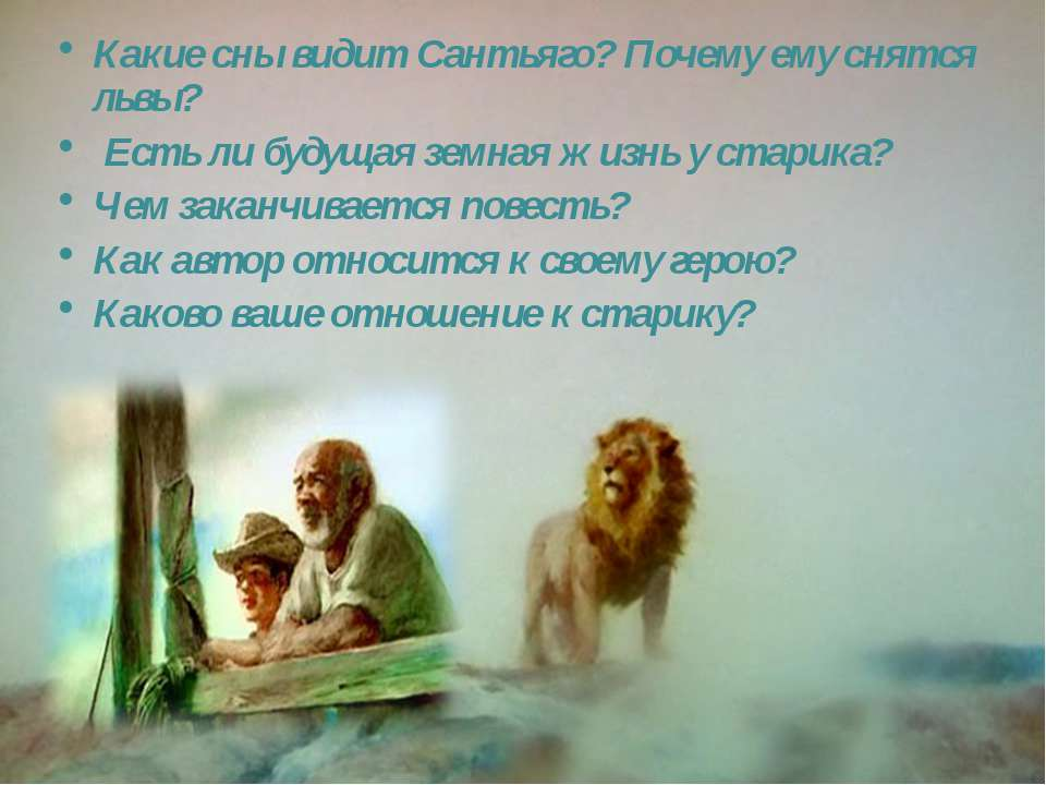 Какие сны видит Сантьяго? Почему ему снятся львы? Есть ли будущая земная жизн...