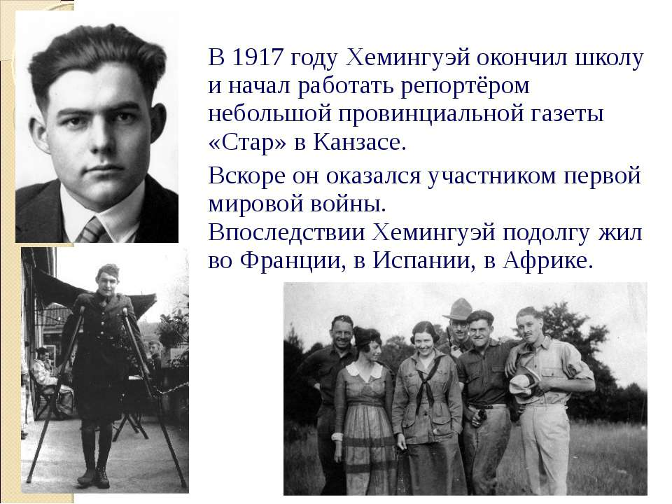 В 1917 году Хемингуэй окончил школу и начал работать репортёром небольшой про...