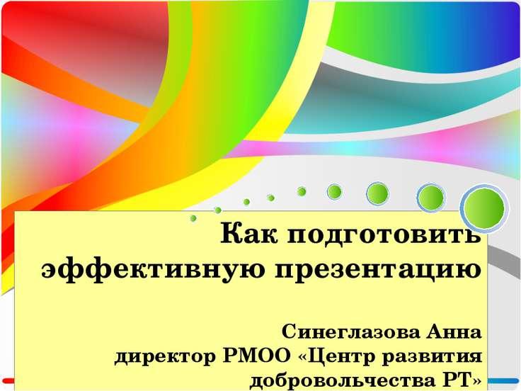 Как подготовить эффективную презентацию Синеглазова Анна директор РМОО «Центр...