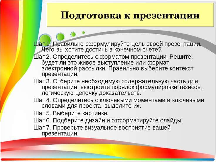 Подготовка к презентации Шаг 1. Правильно сформулируйте цель своей презентаци...