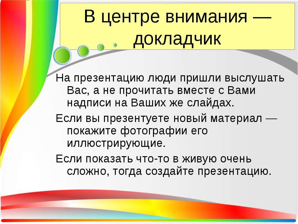Вцентре внимания— докладчик Напрезентацию люди пришли выслушать Вас, ане...