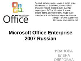 Microsoft Office Enterprise 2007 Russian
