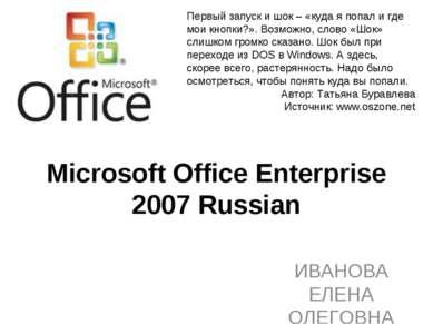 Microsoft Office Enterprise 2007 Russian ИВАНОВА ЕЛЕНА ОЛЕГОВНА Первый запуск...