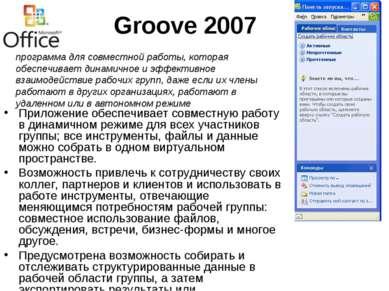 Groove 2007 Приложение обеспечивает совместную работу в динамичном режиме для...