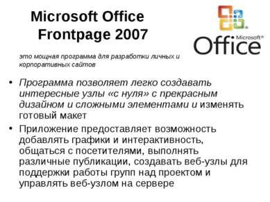 Microsoft Office Frontpage 2007 Программа позволяет легко создавать интересны...
