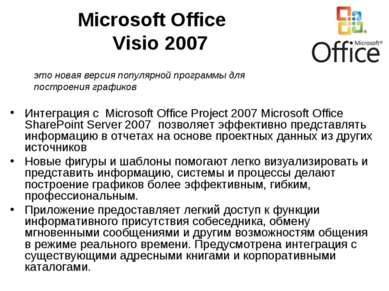 Microsoft Office Visio 2007 Интеграция с Microsoft Office Project 2007 Micros...
