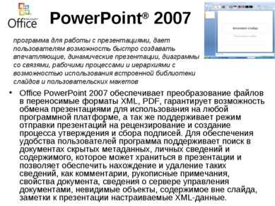 PowerPoint® 2007 Office PowerPoint 2007 обеспечивает преобразование файлов в ...