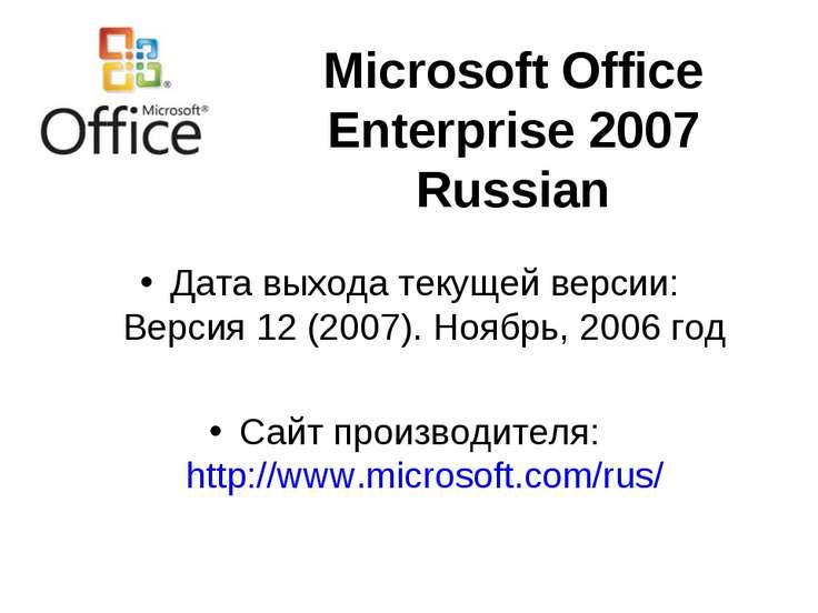 Microsoft Office Enterprise 2007 Russian Дата выхода текущей версии: Версия 1...