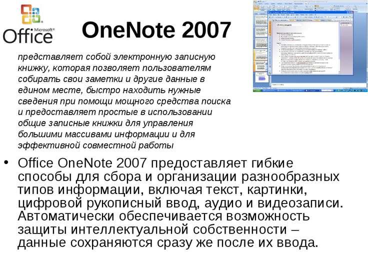 OneNote 2007 Office OneNote 2007 предоставляет гибкие способы для сбора и орг...