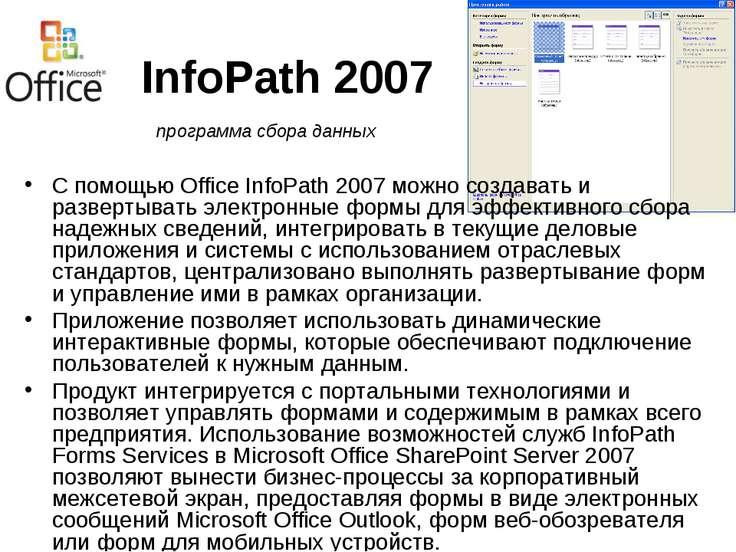 InfoPath 2007 С помощью Office InfoPath 2007 можно создавать и развертывать э...