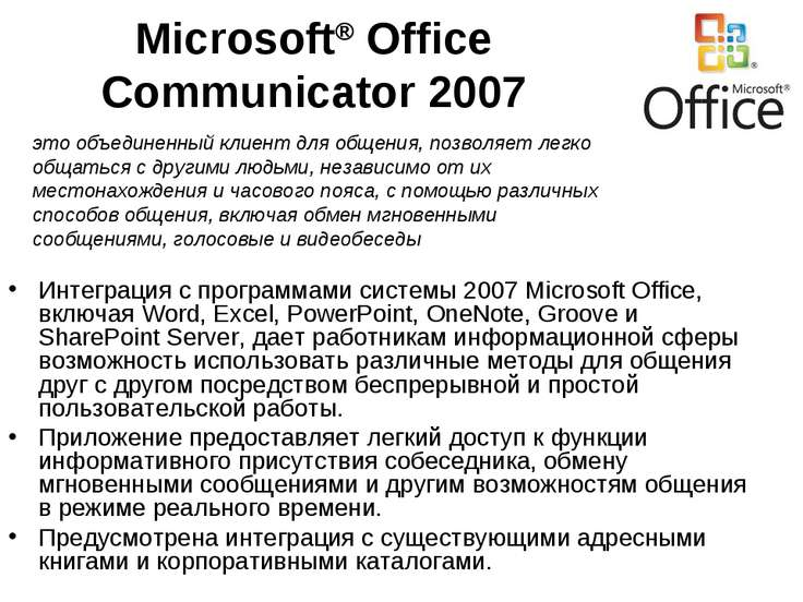 Microsoft® Office Communicator 2007 Интеграция с программами системы 2007 Mic...
