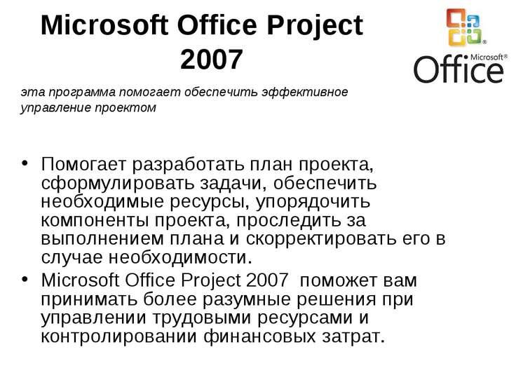 Microsoft Office Project 2007 Помогает разработать план проекта, сформулирова...