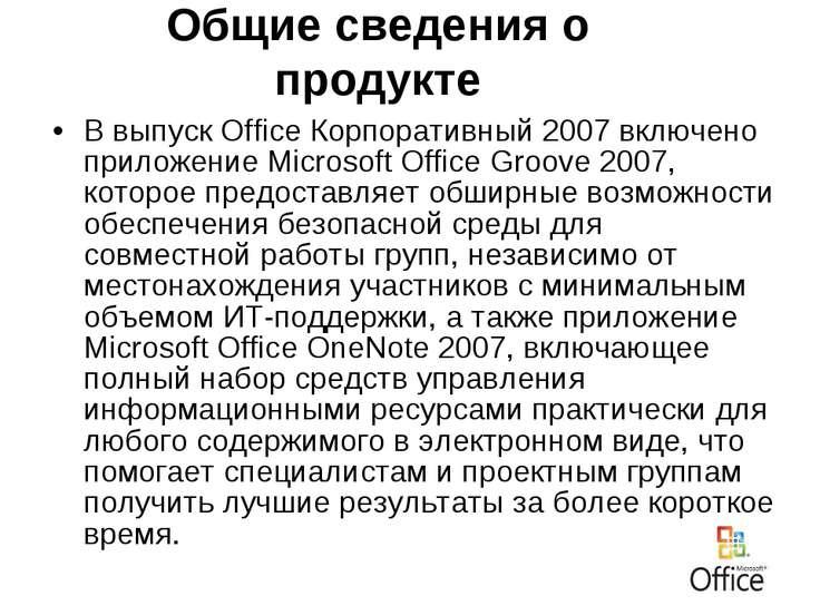 В выпуск Office Корпоративный 2007 включено приложение Microsoft Office Groov...