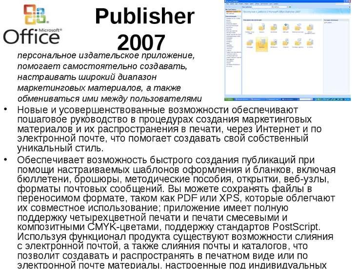 Publisher 2007 Новые и усовершенствованные возможности обеспечивают пошаговое...