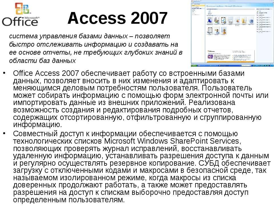 Access 2007 Office Access 2007 обеспечивает работу со встроенными базами данн...