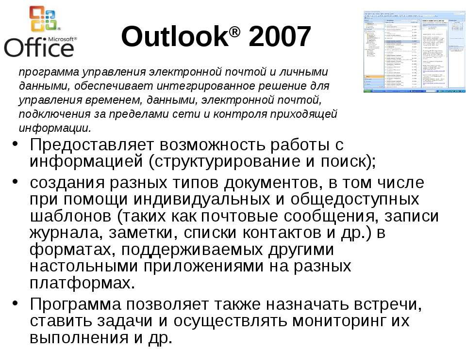 Outlook® 2007 Предоставляет возможность работы с информацией (структурировани...