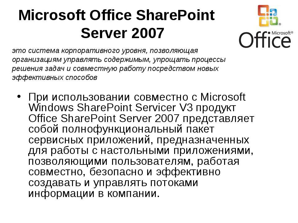 Microsoft Office SharePoint Server 2007 При использовании совместно с Microso...
