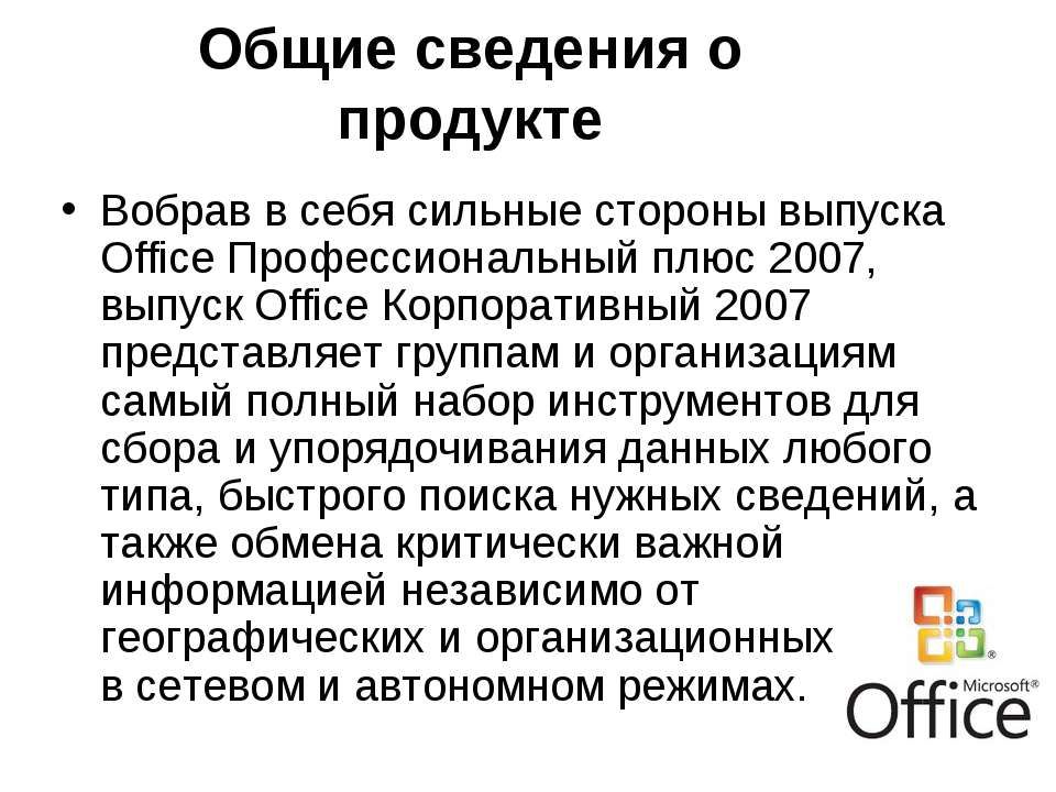 Общие сведения о продукте Вобрав в себя сильные стороны выпуска Office Профес...