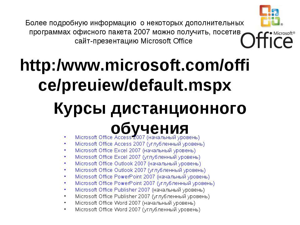 Курсы дистанционного обучения Microsoft Office Access 2007 (начальный уровень...