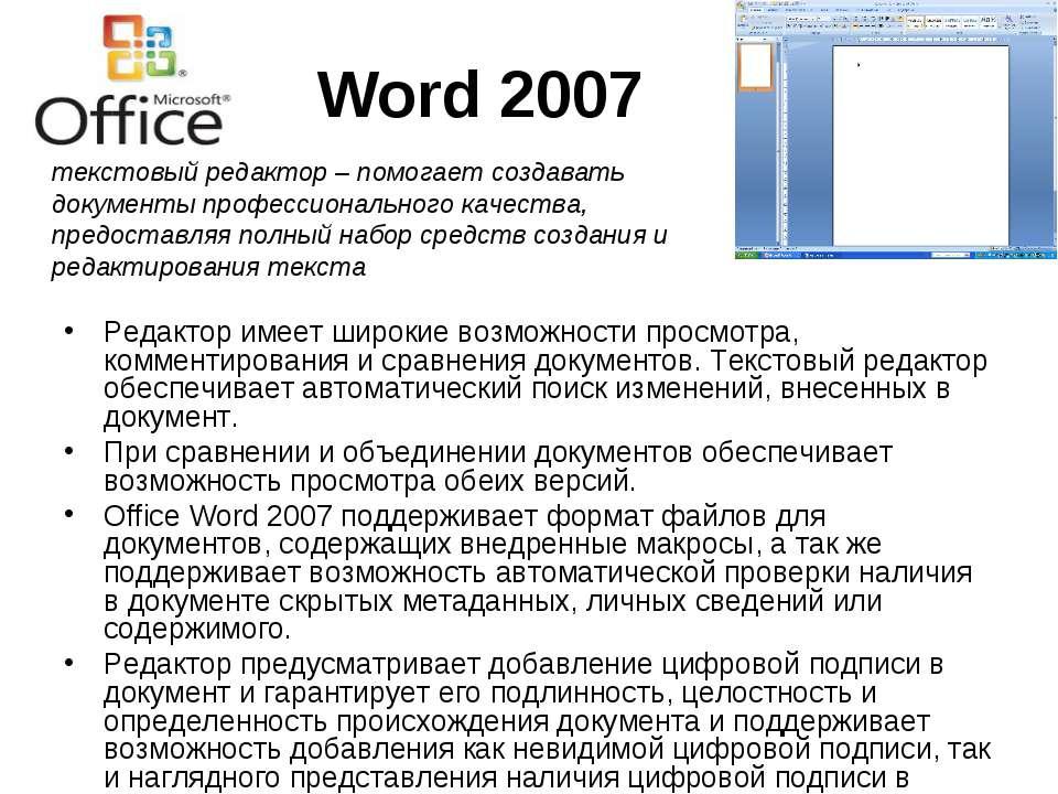Word 2007 Редактор имеет широкие возможности просмотра, комментирования и сра...
